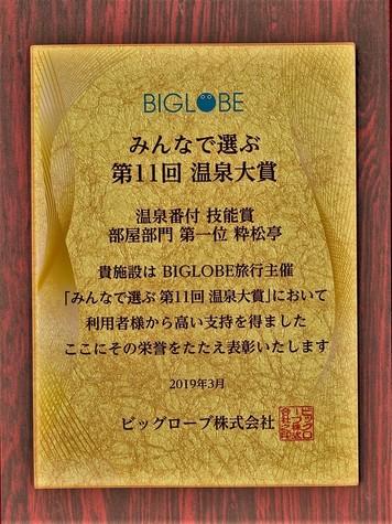biglobe盾-01.jpg